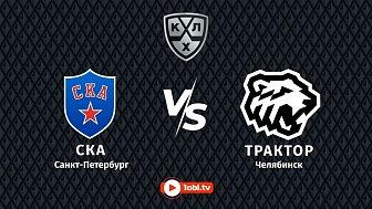 КХЛ: «СКА» Санкт-Петербург VS «Трактор» Челябинск