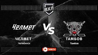 ВХЛ: «Челмет» VS «Тамбов»