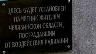 В Челябинской области почтили память пострадавших от аварии на «Маяке»