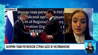 Форум глав регионов стран ШОС в Челябинске