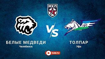 МХЛ: «Белые медведи» Челябинск VS «Толпар» Уфа