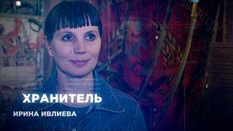 Ими гордится Южный Урал. Хранитель