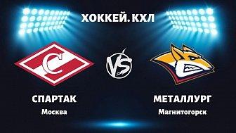 КХЛ: «Спартак» VS «Металлург»