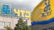 «ЧТЗ-Уралтрак» намерены признать банкротом задолги поэлектричеству