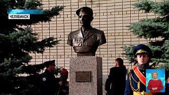 В Челябинске установили бюст Сергею Молодову