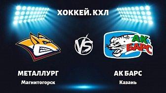 КХЛ: «Ак Барс» VS «Металлург»