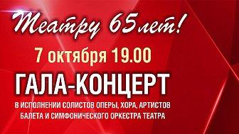 Гала-концерт в честь 65-летнего юбилея Челябинского театра оперы и балета имени М. И. Глинки