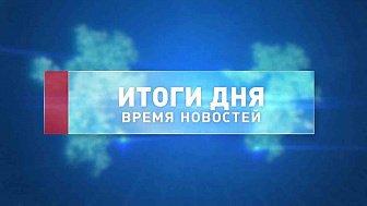 В эфире итоговой программы «Время новостей» — о всероссийской агровыставке, аварийном доме, QR-кодах и о многом другом 16+