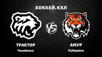 КХЛ: «Амур» Хабаровск VS «Трактор» Челябинск