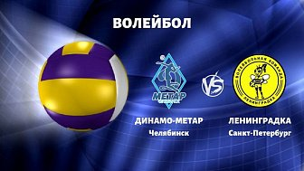 Волейбол: «Динамо-Метар» Челябинск VS «Ленинградка» Санкт-Петербург