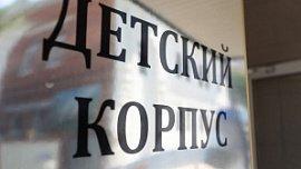 Детский хирургический корпус построят на территории Челябинской областной больницы