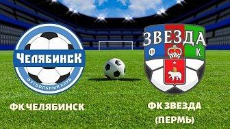 Футбол: ФК «Челябинск» VS ФК «Звезда»