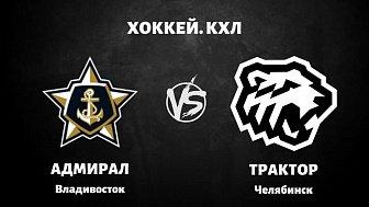 КХЛ: «Адмирал» Владивосток VS «Трактор» Челябинск