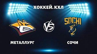 КХЛ: «Металлург» VS «Сочи»