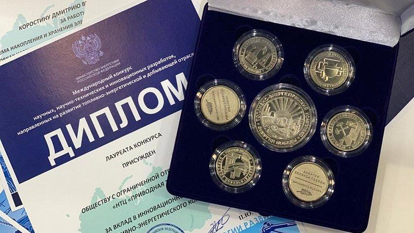 «Приводная техника» получила награду за первый в России накопитель электрической энергии