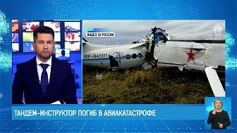 Тандем-инструктор погиб в авиакатастрофе
