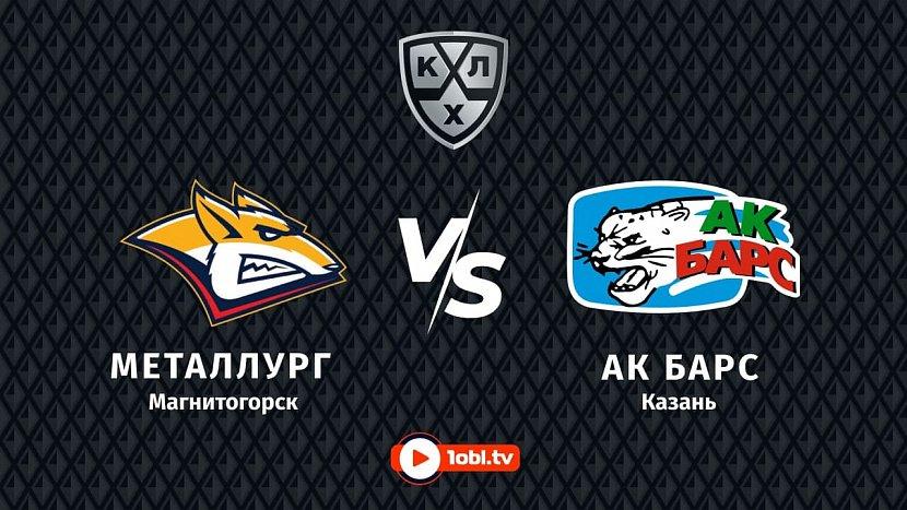 КХЛ: «Металлург» VS «Ак Барс»
