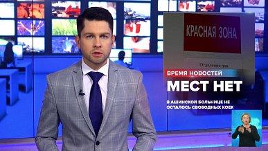 Время новостей от 12.10.2021