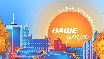 Ведущие программы «Наше утро» вместе со специалистом Налоговой службы Челябинской области напомнят о сроках уплаты имущественных налогов