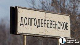 Село Долгодеревенское выиграло 3 млн рублей в федеральном конкурсе
