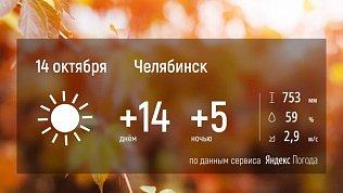По-осеннему жаркая погода придет в Челябинскую область