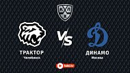 КХЛ: «Трактор» Челябинск  VS «Динамо» Москва