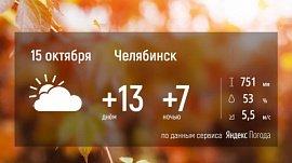 14 октября в Челябинской области будет тепло и солнечно