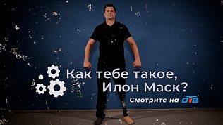 Новейшие разработки в области челябинской робототехники в новом выпуске программы «Как тебе такое, Илон Маск?»