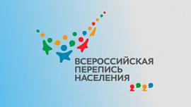 Челябинская область приступила к проведению Всероссийской переписи населения в цифровом формате