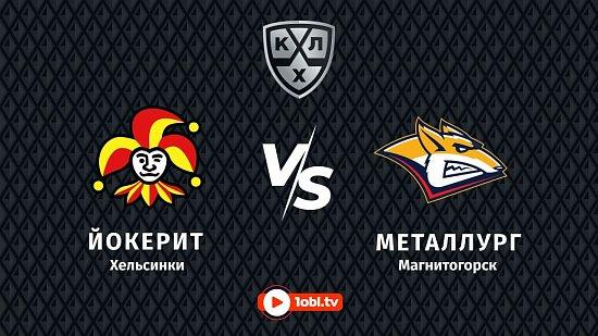 КХЛ: «Йокерит» VS «Металлург»