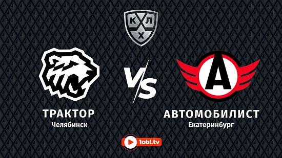 КХЛ: «Трактор» Челябинск  VS «Автомобилист» Екатеринбург