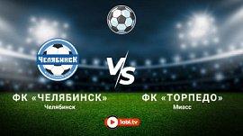 Футбол: ФК «Челябинск» VS ФК «Торпедо»
