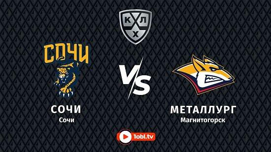 КХЛ: «Сочи» VS «Металлург»