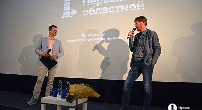 В Челябинске состоялся закрытый показ короткометражки «ИМХО» с Александром Палем