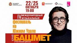 Фестиваль Юрия Башмета пройдет на Южном Урале