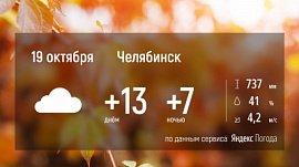 На Южном Урале пасмурно, но вероятность дождя не высокая