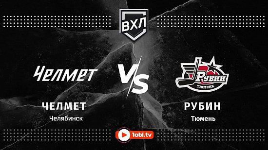 ВХЛ: «Челмет» Челябинск VS «Рубин» Тюмень