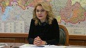Татьяна Голикова предложила объявить с30октября по7ноября нерабочими днями