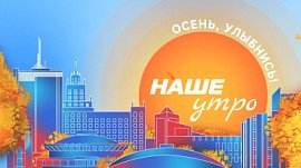 Онлайн-трансляция программы «Наше утро»