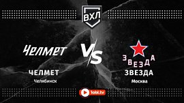 ВХЛ: «Челмет» Челябинск VS «Звезда» Москва