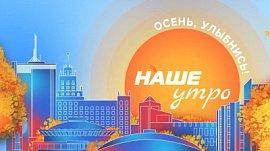 Где прививку откоронавируса поставят даже ночью икак выглядит набережная вЧелябинске под углом в360градусов, покажут в«Нашем Утре» наОТВ