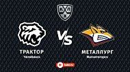 КХЛ: «Металлург» VS «Трактор»