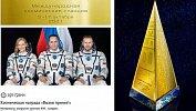 Мастера изЗлатоуста сделали золотые ракеты дляактеров фильма «Вызов»