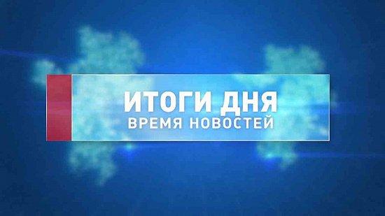Локдаун, первый снег и птичий грипп, - эти и другие события Челябинской области в программе «Время новостей» на ОТВ