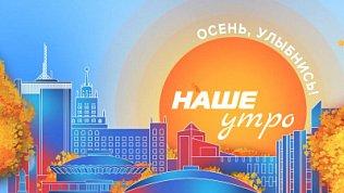 В программе «Наше утро» обсудят новые коронавирусные ограничения в Челябинской области