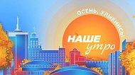 """О жизни в режиме ограничений поговорят в студии программы """"Наше Утро"""" на ОТВ"""