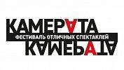Фестиваль «Камерата» пройдет только онлайн
