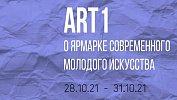 В Челябинске проведут ярмарку современного искусства с оцифрованными экспонатами