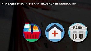 Как будут работать организации Челябинской области в период локдауна