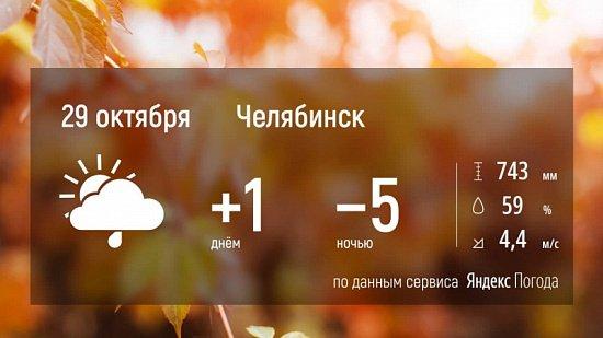 В некоторых городах Южного Урала выпадет снег